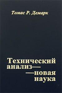 Томас Р.Демарк «Технический анализ - новая наука»
