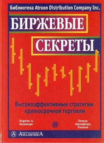 Лінда Рашки та Ларрі Коннорс «Біржові секрети»