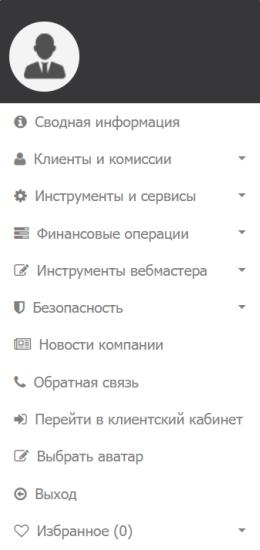 ИнстаФорекс Кабинет партнера / Главное меню