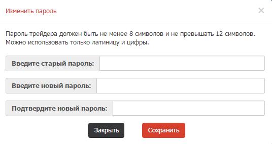 ИнстаФорекс: Кабинет трейдера/Личная информация: Изменить пароль