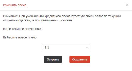 ИнстаФорекс: Кабинет трейдера/Личная информация: изменить кредитное плечо