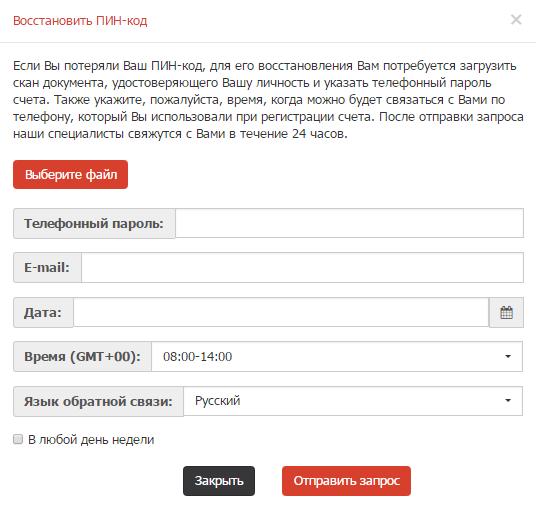 ИнстаФорекс: Кабинет трейдера/Личная информация: Восстановить ПИН-код