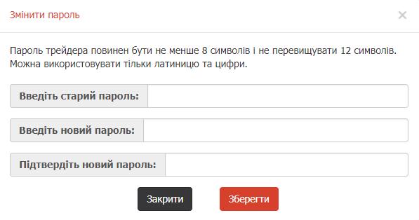 ІнстаФорекс: Кабінет трейдера, Особиста інформація, Змінити пароль