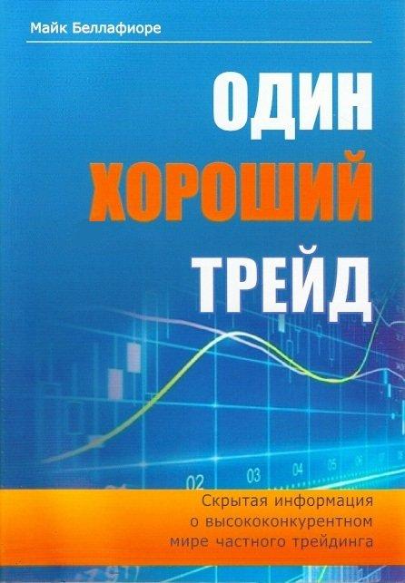 Торговля на бирже для начинающих книга скачать стратегия бинарные опционы форум