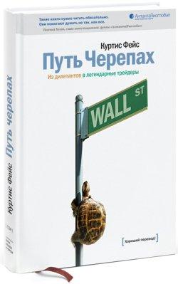 Куртис Фейс «Путь Черепах. Из дилетантов в легендарные трейдеры»