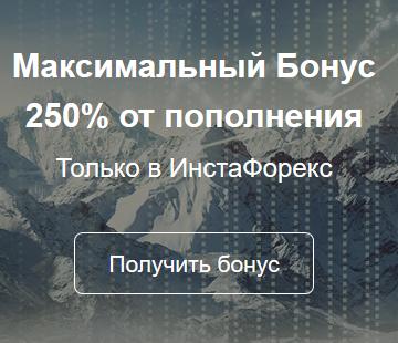 InstaForex 250% бонус