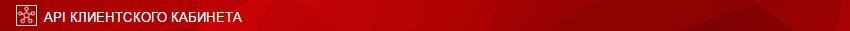 API-Kabineta-Klienta