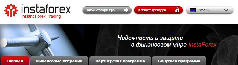 ИнстаФорекс кабинет трейдера :: Вход | InstaForex