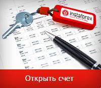 InstaForex открыть счет